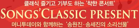 클래식 즐기고 기부도 하는 '착한 콘서트' SONGS'CLASSIC PRESENT - 머니투데이와 함께하는 '송원진,송세진의 소리선물'